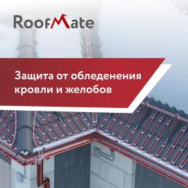 Система защиты от обледенения крыш и водостоков (саморегулирующийся кабель) RoofMate 20-RM2-02-25 2 метра