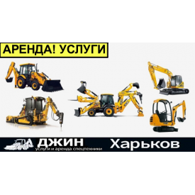 Аренда гидромолота jsb в Харькове