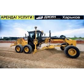 Оренда Автогрейдера в Харкові