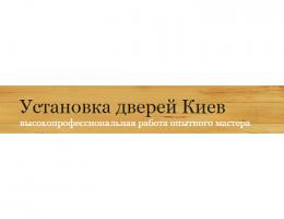 Установка міжкімнатних дверей в Києві - особливості монтажу