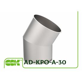Отвод аспирационный 30 градусов круглого сечения AD-KPO-A-30