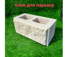 Блок декоративний рваний камінь для паркану 390х190х190 мм слонова кістка