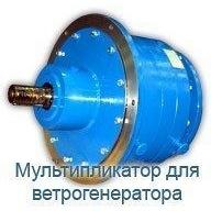 Мультиплікатор для вітрогенератора 100 кВт