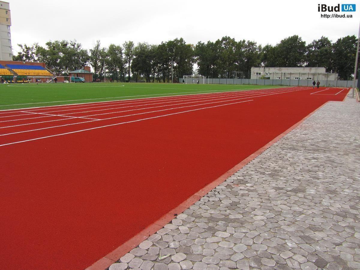 Спортивні покриття бігових доріжок стадіонів