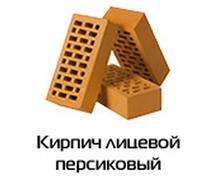 Керамический лицевой кирпич М-250 250х120х65 мм