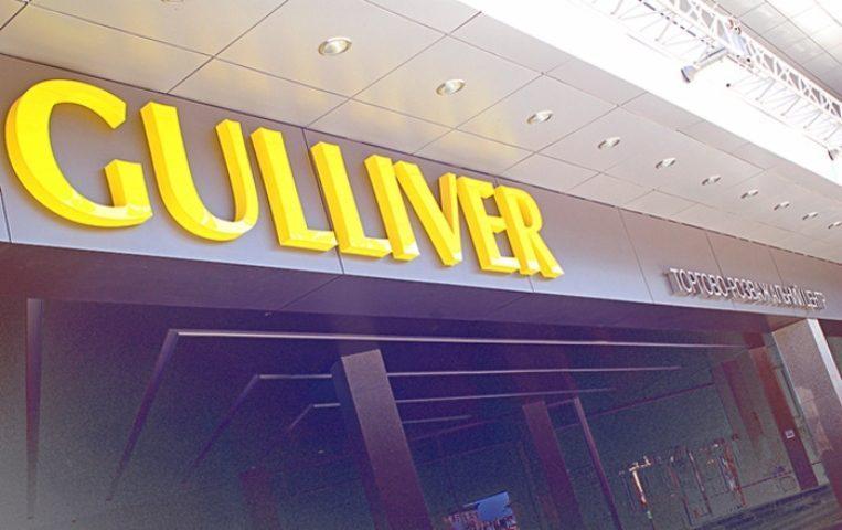 Торгово-развлекательный центр Гулливер