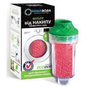 Фильтр для стиральных машин Наша Вода Ecozon 100