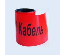 Стрічка сигнальна Планета Пластик Обережно кабель 150 мм червоний