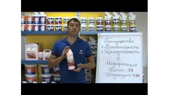 Свойства влагоизолирующей грунтовки-концентрата AQUASTOP Professional. ч. 2.
