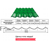 Металлочерепица Антиб 0,5 мм