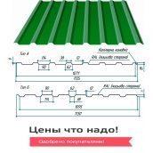 Профнастил С-18 1135/1071 мм