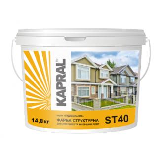 Краска структурная Kapral ST40 14,8 кг