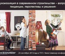 Конференція. Звукоізоляція в сучасному будівництві питання, тенденції, перспективи та рішення