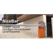 Шлагбаум NICE X-BAR