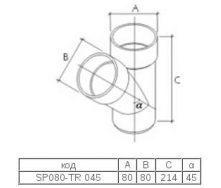 Тройник 60° Galeco PVC180 125 мм (SP125-TR060-R) (RAL8019/серо-коричневый)