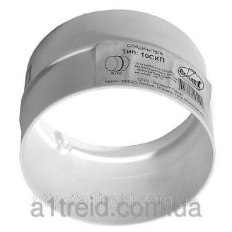 Соединитель канала, круглый, пласт. D=100 мм З'єднувач каналу круглий, пласт., D 100 мм (10СКП)