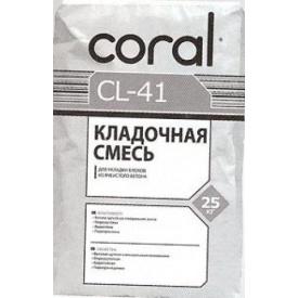 Клей для газобетона Корал 25 кг