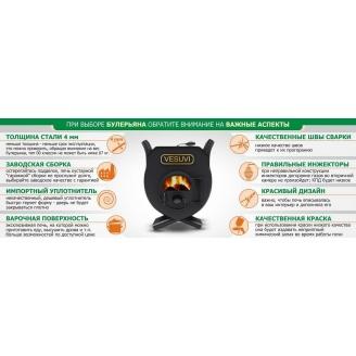 Печь калориферная «VESUVI» с варочной поверхностью+стекло+перфорация «01», 11 кВт-250 м3