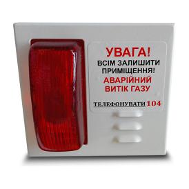 Світло-звуковий пристрій Реноме Страж СЗУ-Н