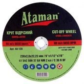 Диск відрізний по каменю Ataman 230x2,0x22,23 мм