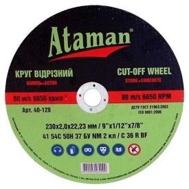 Диск отрезной по камню Ataman 230x2,0x22,23 мм