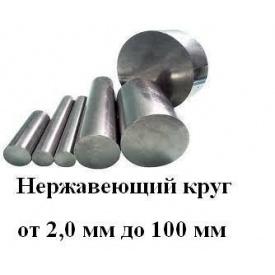 Пруток нержавеющий AISI 304 3,0 мм
