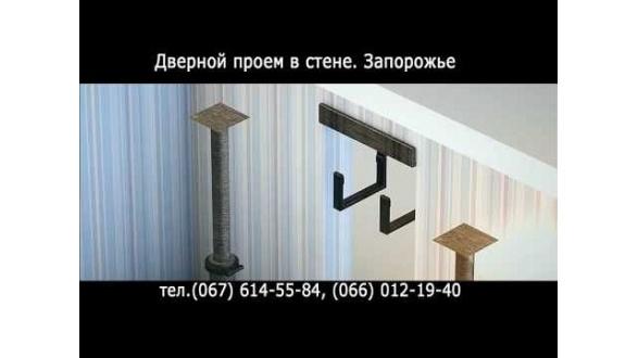 Организация дверного проема