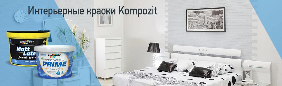 -15% на интерьерную краску Kompozit