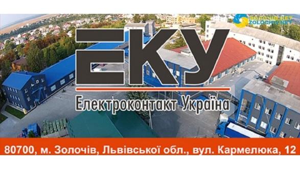 Електроконтакт Украина