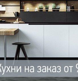 -10% при замовленні кухні через сайт ibud.ua