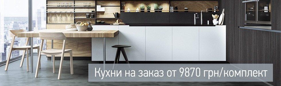 -10% при заказе кухни через сайт ibud.ua