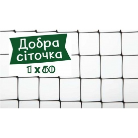 Сетка вольерная Добрая сеточка 1х50 м