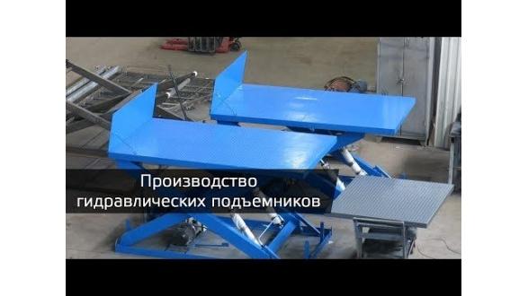 Производство подъемного оборудования