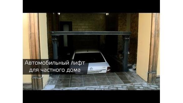 Лифт для автомобиля в частном доме
