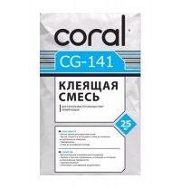 Клеящая смесь Coral CG-141 армирующая 25 кг