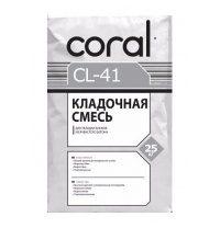 Кладочная смесь Coral CL-41 25 кг