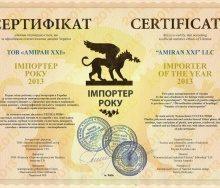 Амиран XXI - лучший импортер года!