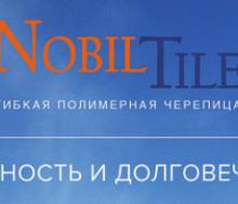 Nobil Tile Tegola: передова гнучка полімерна черепиця