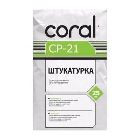 Штукатурка Coral СР-21 універсальна 25 кг
