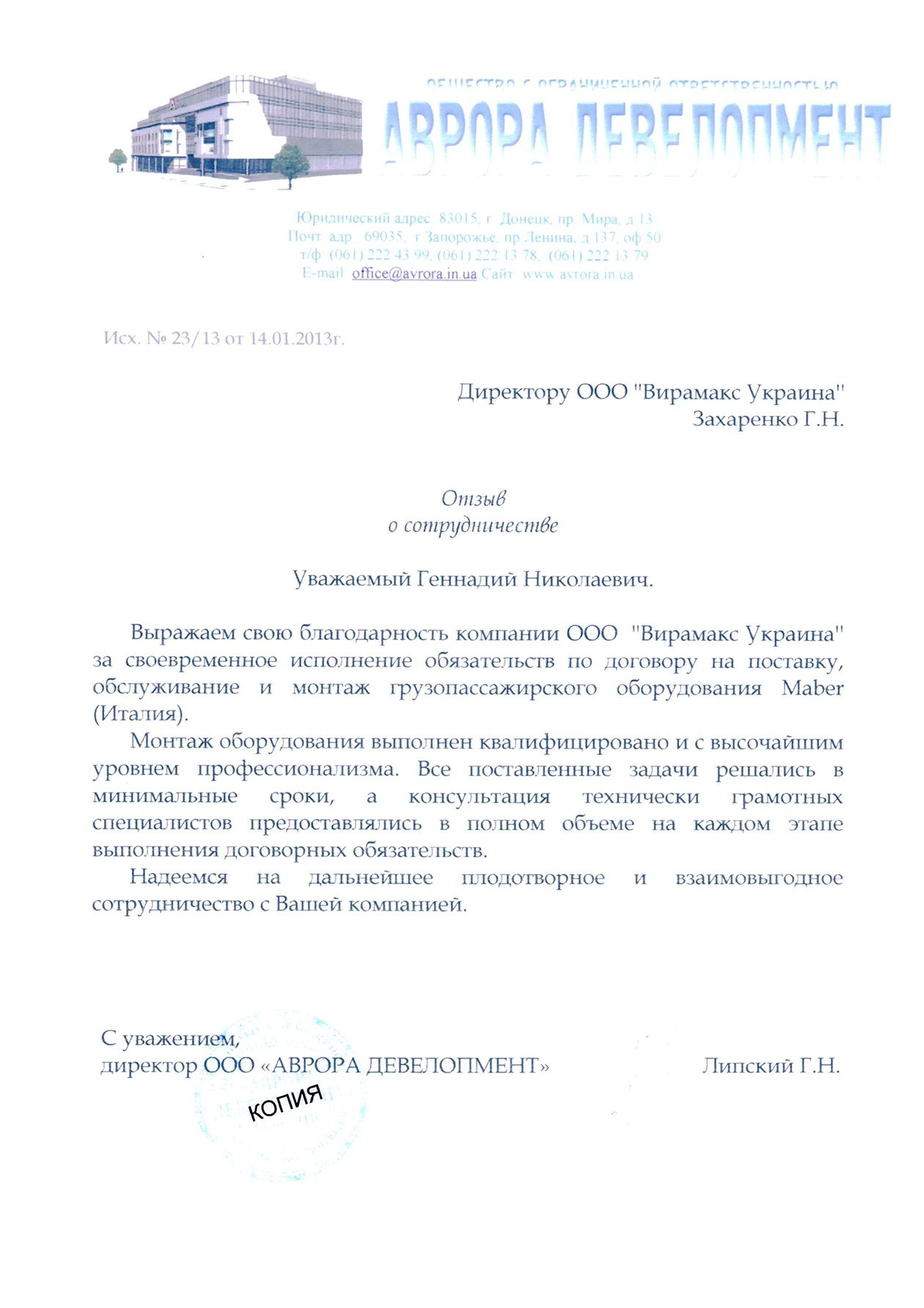 АВРОРА ДЕВЕЛОПМЕНТ