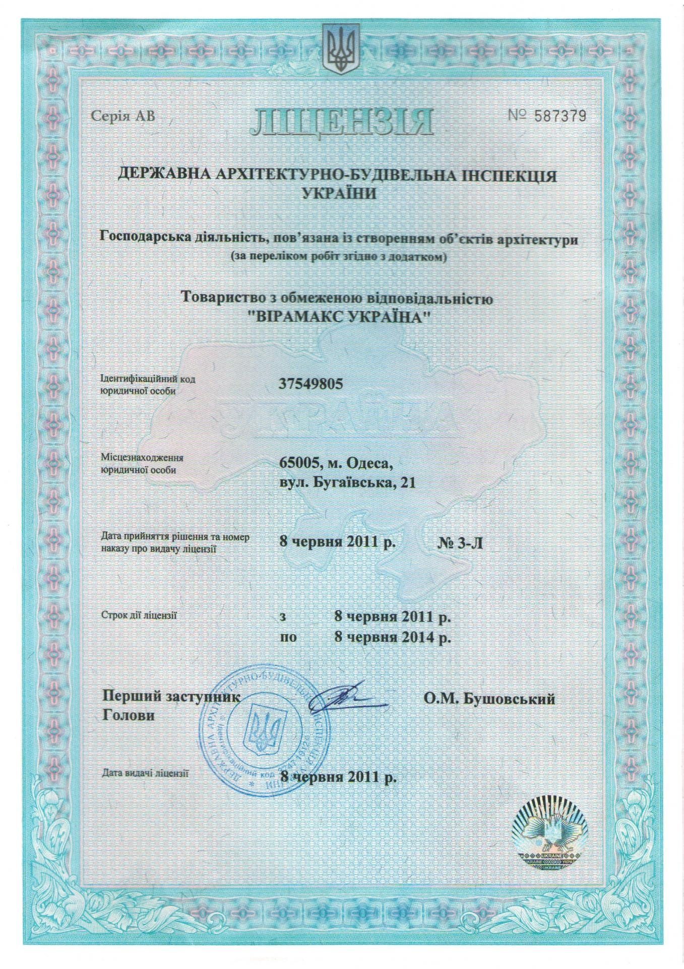 Лицензия на создание объектов архитектуры