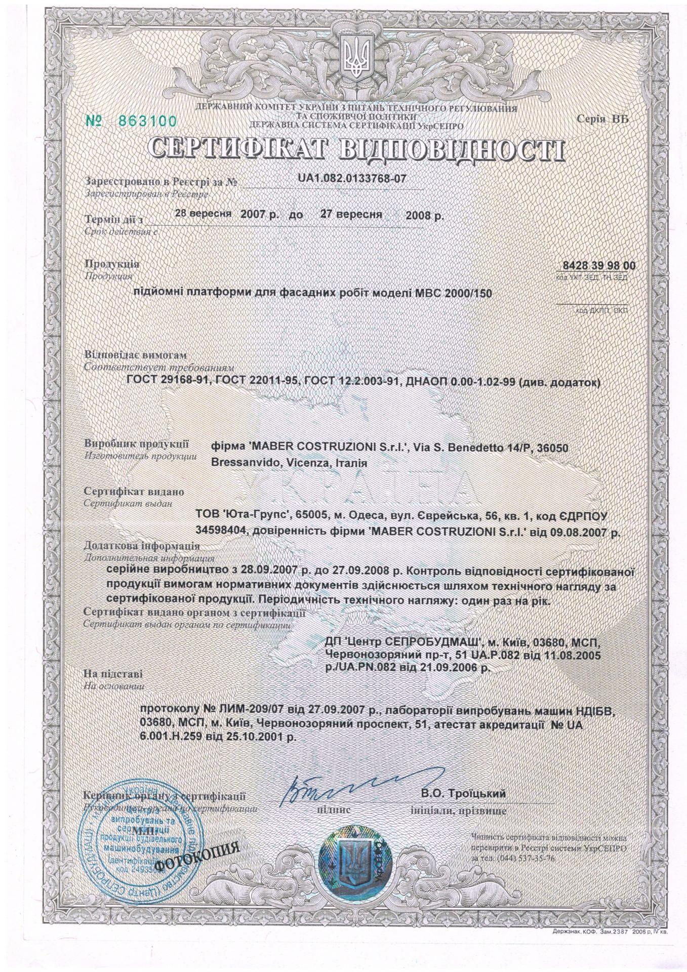 Сертификат соответствия Подъёмные платформы для фасадных работ Мабер