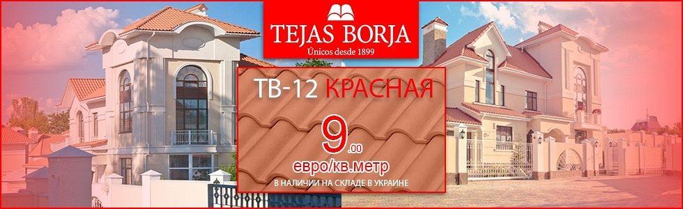 Специальная цена на керамическую черепицу Tejas Borja TB-12 - 280 грн!