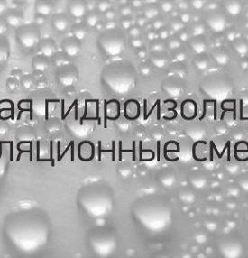 Гидроизоляция Drizoro. Бесплатная доставка по всей Украине