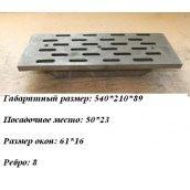 Чавунний колосник 540x210 мм