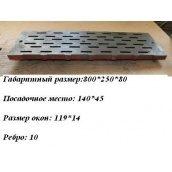 Чавунний колосник 880x275 мм
