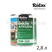Эмаль алкидная Ролакс ПФ-115 2,8 л