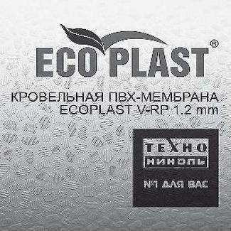 Полимерная ПВХ мембрана ТехноНИКОЛЬ ECOPLAST V-SR 1,5 мм