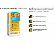 Клей монтажный для маяков SILTEK Т-90 25 кг