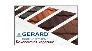 Акційні ціни на композитну черепицю GERARD!